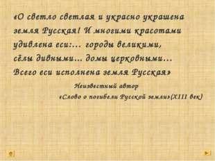 «О светло светлая и украсно украшена земля Русская! И многими красотами удивл