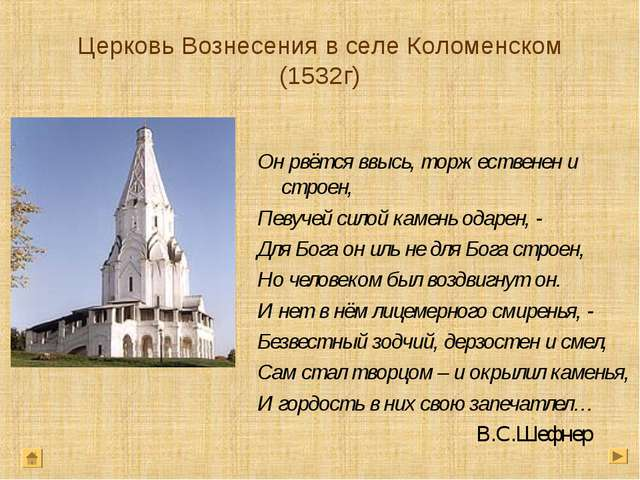 Церковь Вознесения в селе Коломенском (1532г) Он рвётся ввысь, торжественен и...