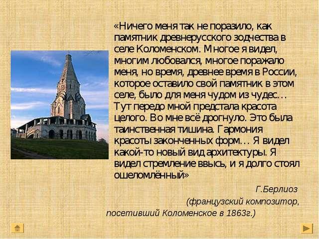 «Ничего меня так не поразило, как памятник древнерусского зодчества в селе К...