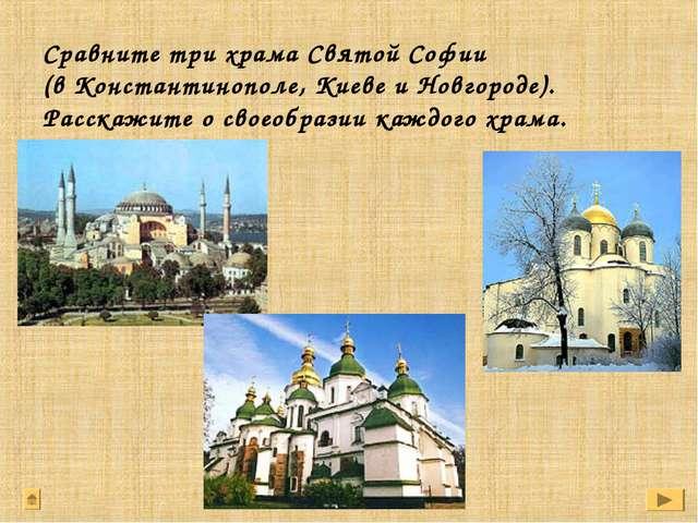 Сравните три храма Святой Софии (в Константинополе, Киеве и Новгороде). Расск...