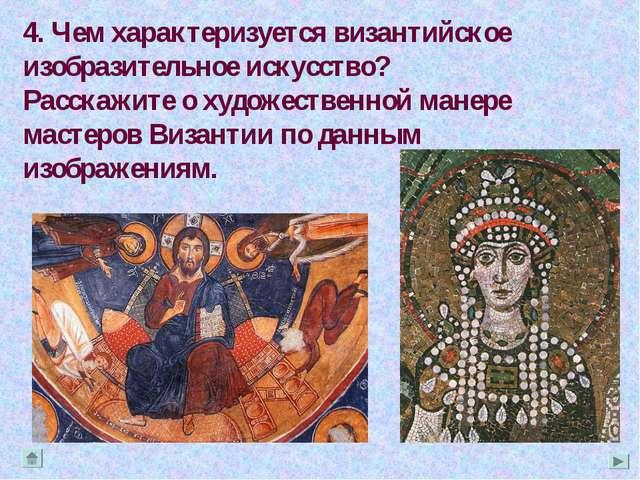 4. Чем характеризуется византийское изобразительное искусство? Расскажите о х...