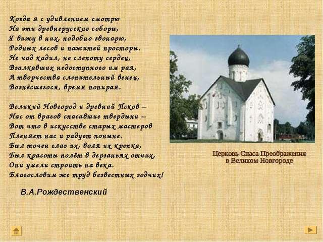 Когда я с удивлением смотрю На эти древнерусские соборы, Я вижу в них, подобн...
