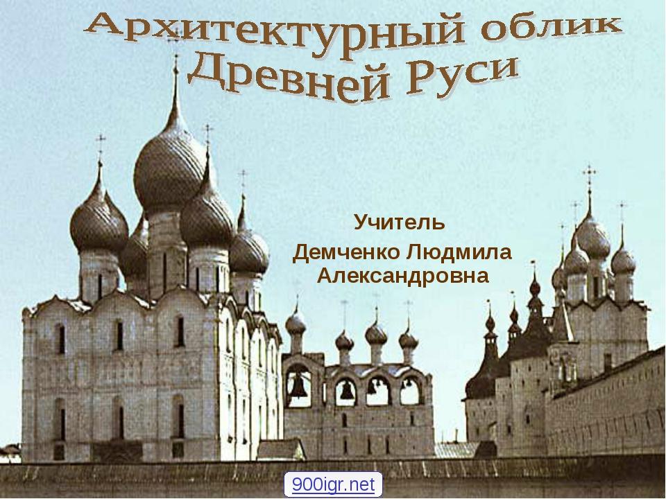 Учитель Демченко Людмила Александровна 900igr.net
