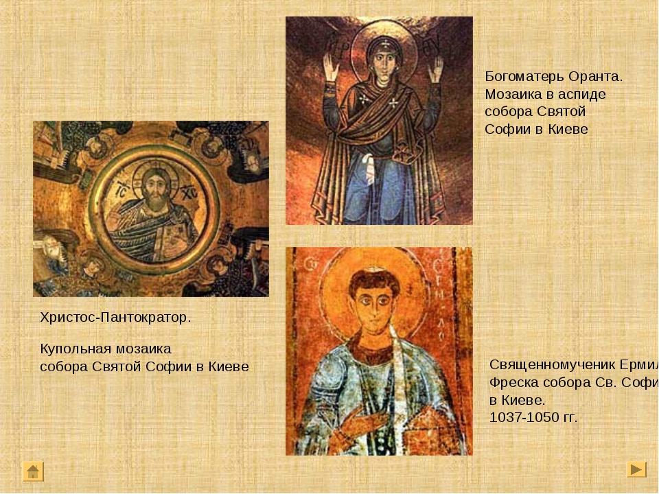 Богоматерь Оранта. Мозаика в аспиде собора Святой Софии в Киеве Христос-Панто...