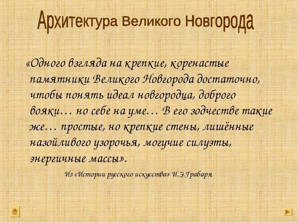 «Одного взгляда на крепкие, коренастые памятники Великого Новгорода достаточ...