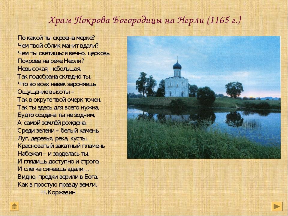 Храм Покрова Богородицы на Нерли (1165 г.) По какой ты скроена мерке? Чем тво...