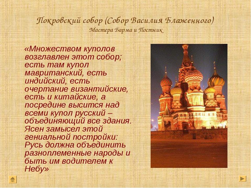 Покровский собор (Собор Василия Блаженного) Мастера Барма и Постник «Множеств...