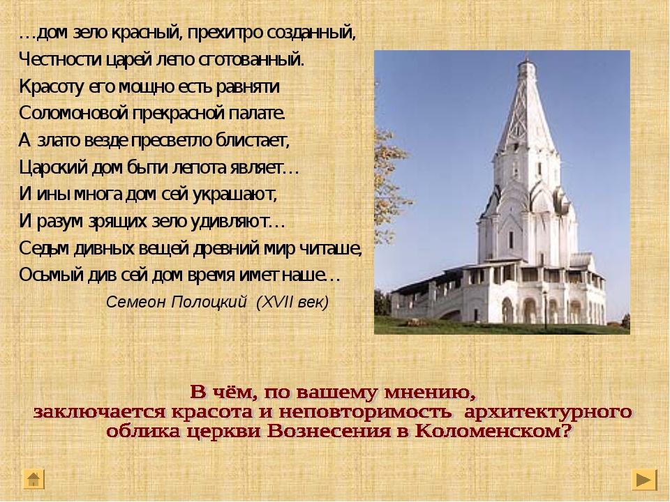 …дом зело красный, прехитро созданный, Честности царей лепо сготованный. Крас...