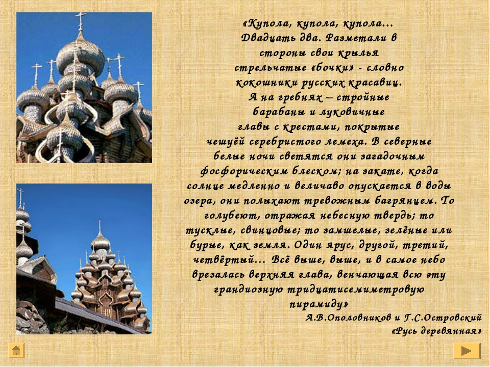 «Купола, купола, купола… Двадцать два. Разметали в стороны свои крылья стрел...