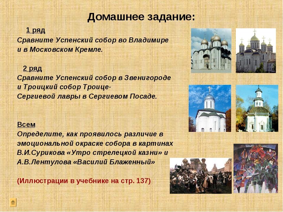 Домашнее задание: 1 ряд Сравните Успенский собор во Владимире и в Московском...