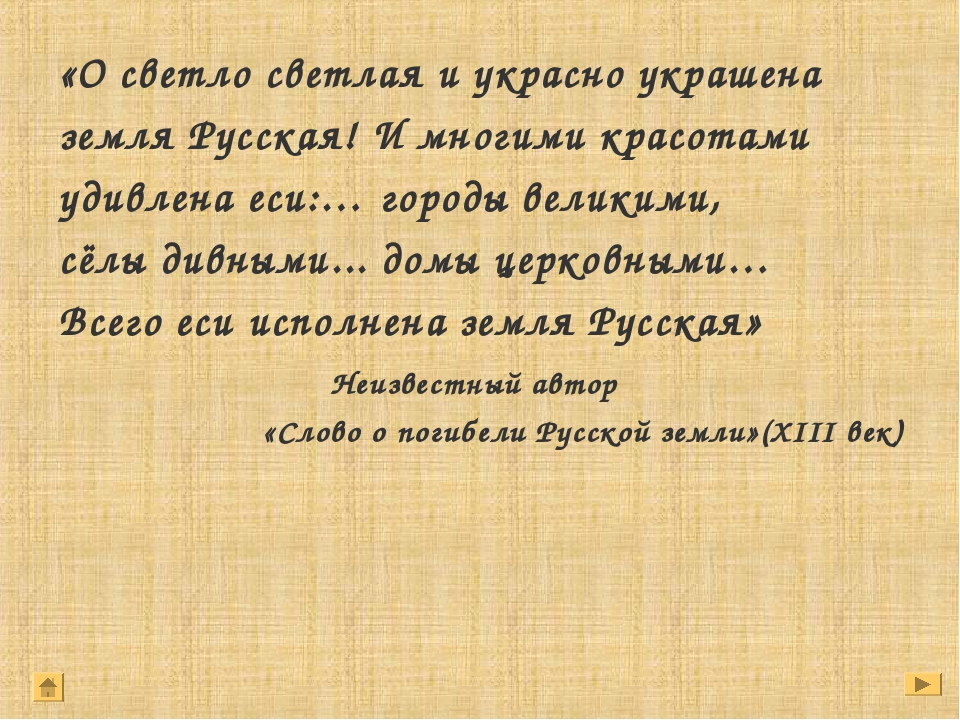 «О светло светлая и украсно украшена земля Русская! И многими красотами удивл...