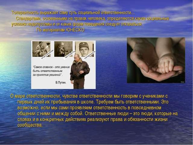 Толерантность выражает саму суть социальной ответственности… Стандартами, ос...