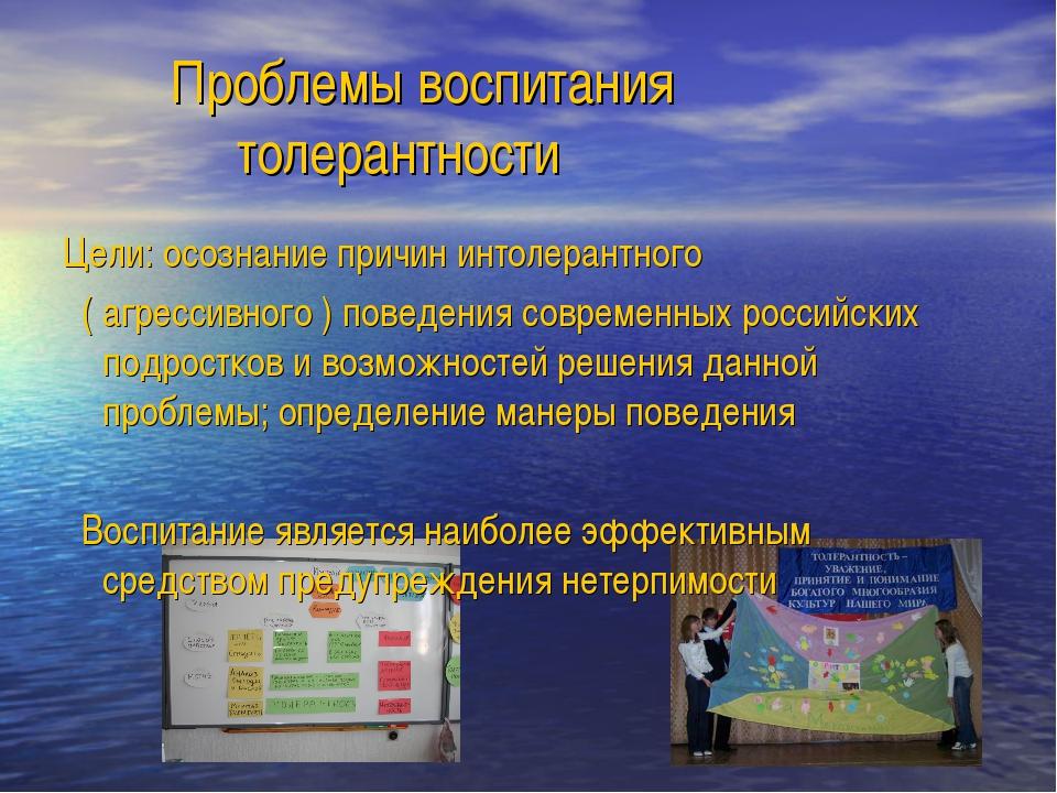Проблемы воспитания толерантности Цели: осознание причин интолерантного ( аг...