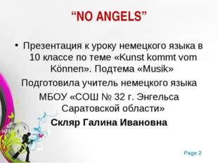 """""""NO ANGELS"""" Презентация к уроку немецкого языка в 10 классе по теме «Kunst ko"""
