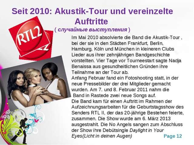 Seit 2010: Akustik-Tour und vereinzelte Auftritte ( случайные выступления ) I...