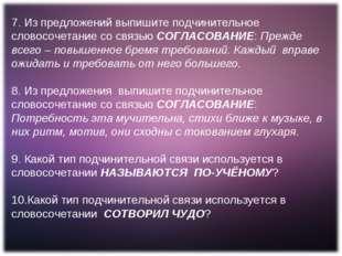 7. Из предложений выпишите подчинительное словосочетание со связью СОГЛАСОВАН
