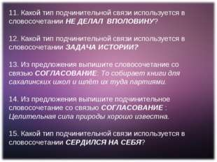 11. Какой тип подчинительной связи используется в словосочетании НЕ ДЕЛАЛ ВПО
