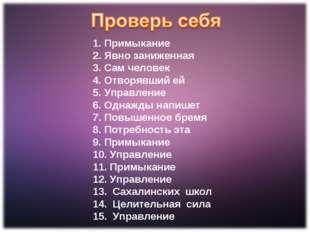1. Примыкание 2. Явно заниженная 3. Сам человек 4. Отворявший ей 5. Управлени