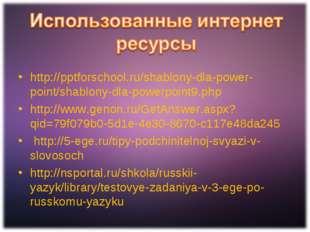 http://pptforschool.ru/shablony-dla-power-point/shablony-dla-powerpoint9.php