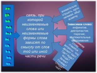 связь, при которой неизменяемые слова или неизменяемые формы слова зависят по