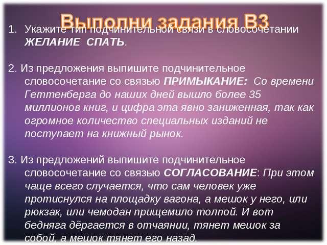 Укажите тип подчинительной связи в словосочетании ЖЕЛАНИЕ СПАТЬ. 2. Из предло...