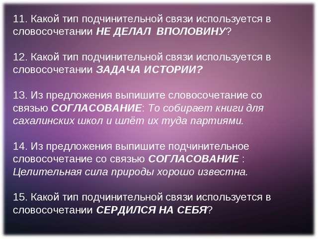 11. Какой тип подчинительной связи используется в словосочетании НЕ ДЕЛАЛ ВПО...
