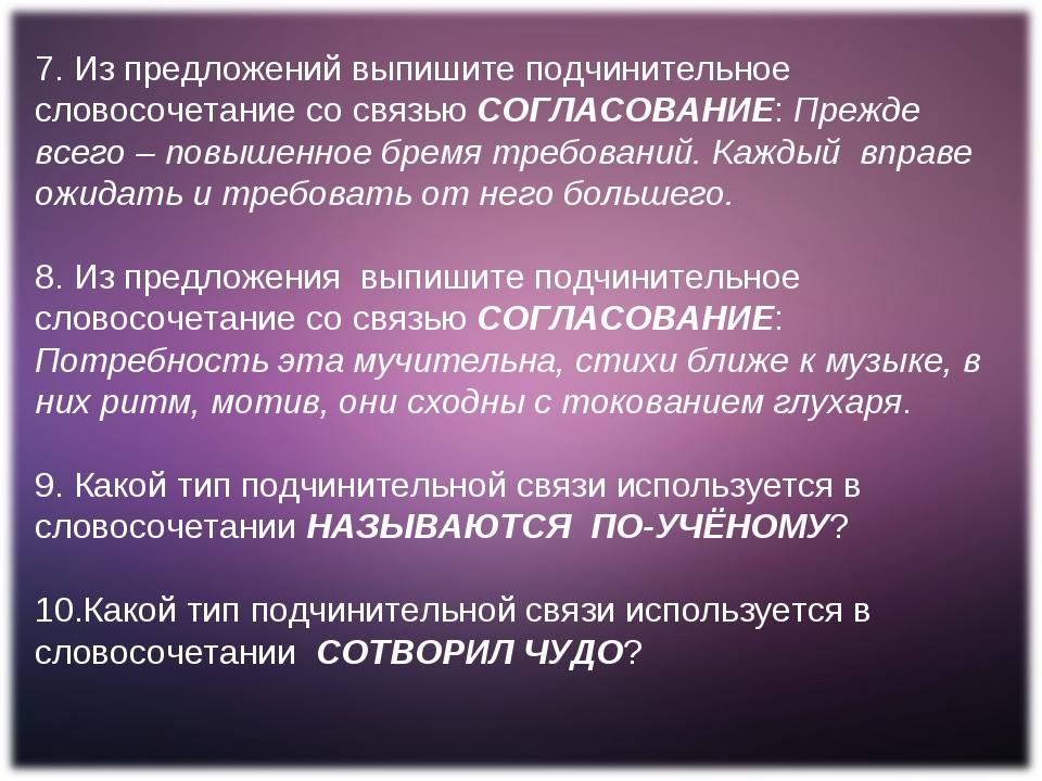 7. Из предложений выпишите подчинительное словосочетание со связью СОГЛАСОВАН...