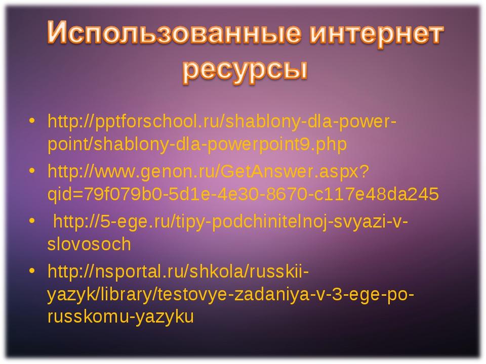 http://pptforschool.ru/shablony-dla-power-point/shablony-dla-powerpoint9.php...