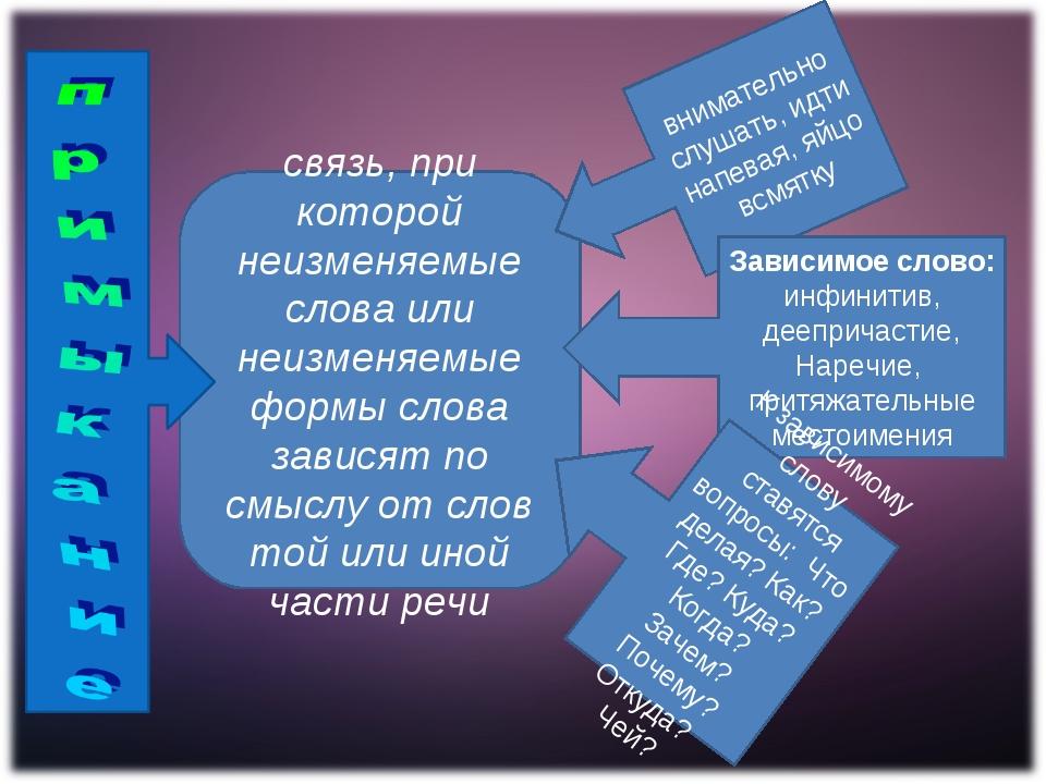связь, при которой неизменяемые слова или неизменяемые формы слова зависят по...