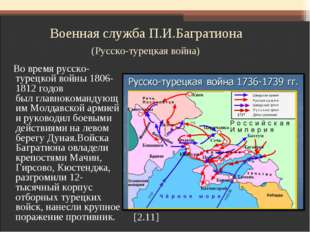 Военная служба П.И.Багратиона (Русско-турецкая война) Вовремя русско-турецк