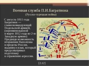 Военная служба П.И.Багратиона (Русско-турецкая война) С августа 1811 года Ба