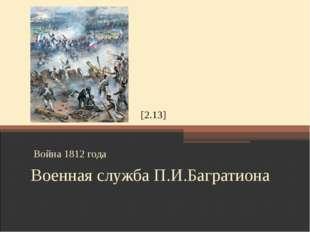Военная служба П.И.Багратиона Война 1812 года [2.13]
