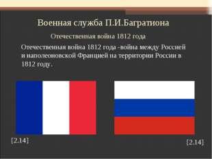 Военная служба П.И.Багратиона Отечественная война 1812 года Отечественная во