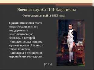 Военная служба П.И.Багратиона Отечественная война 1812 года Причинами войны