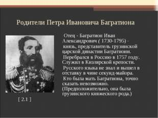 Родители Петра Ивановича Багратиона Отец - Багратион Иван Александрович ( 17