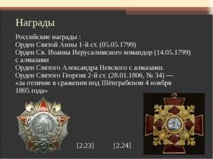 Награды Российские награды : Орден Святой Анны 1-й ст. (05.05.1799) Орден Св