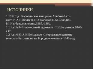 ИСТОЧНИКИ 1.1812год . Бородинская панорама:Альбом\Авт.-сост.:И.А.Николаева,Н
