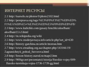 ИНТЕРНЕТ РЕСУРСЫ 2.1 http://tsarselo.ru/photos/0/photo2102.html 2.2 http://pe