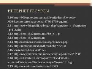 ИНТЕРНЕТ РЕСУРСЫ 2.10 http://900igr.net/prezentatsii/isorija/Russkie-vojny /0