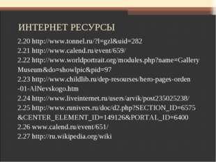 ИНТЕРНЕТ РЕСУРСЫ 2.20 http://www.tonnel.ru/?l=gzl&uid=282 2.21 http://www.cal