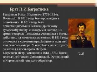 Брат П.И.Багратиона Багратион Роман Иванович (1778-1834). Военный. В 1810 год
