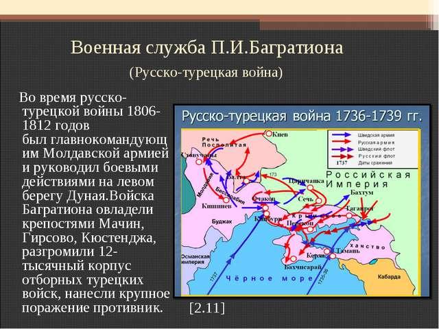 Военная служба П.И.Багратиона (Русско-турецкая война) Вовремя русско-турецк...