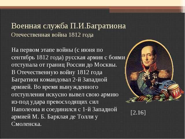 Военная служба П.И.Багратиона Отечественная война 1812 года На первом этапе в...