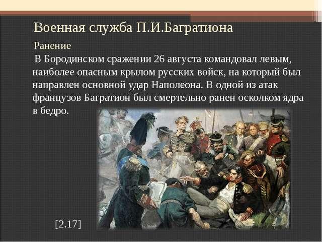 Военная служба П.И.Багратиона Ранение В Бородинском сражении 26 августа кома...