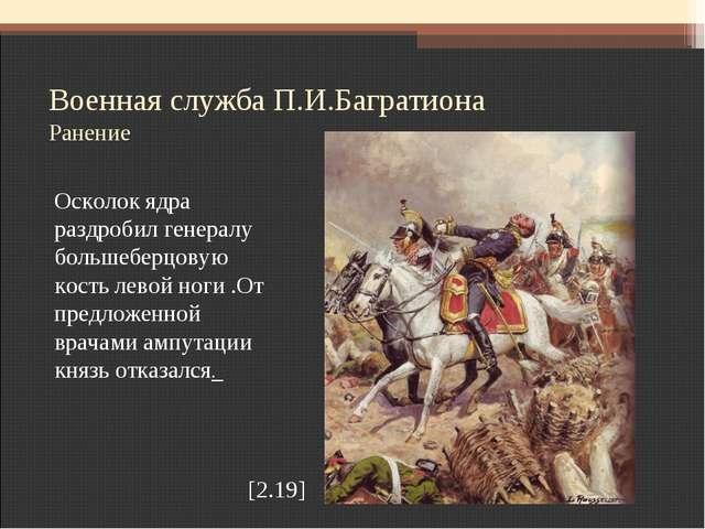 Военная служба П.И.Багратиона Ранение Осколок ядра раздробил генералу большеб...