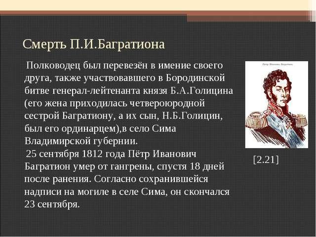 Смерть П.И.Багратиона Полководец был перевезён в имение своего друга, также...