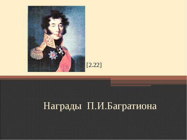 Награды П.И.Багратиона [2.22]
