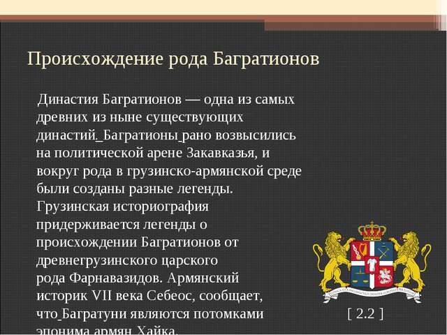 Происхождение рода Багратионов Династия Багратионов — одна изсамых древнихи...