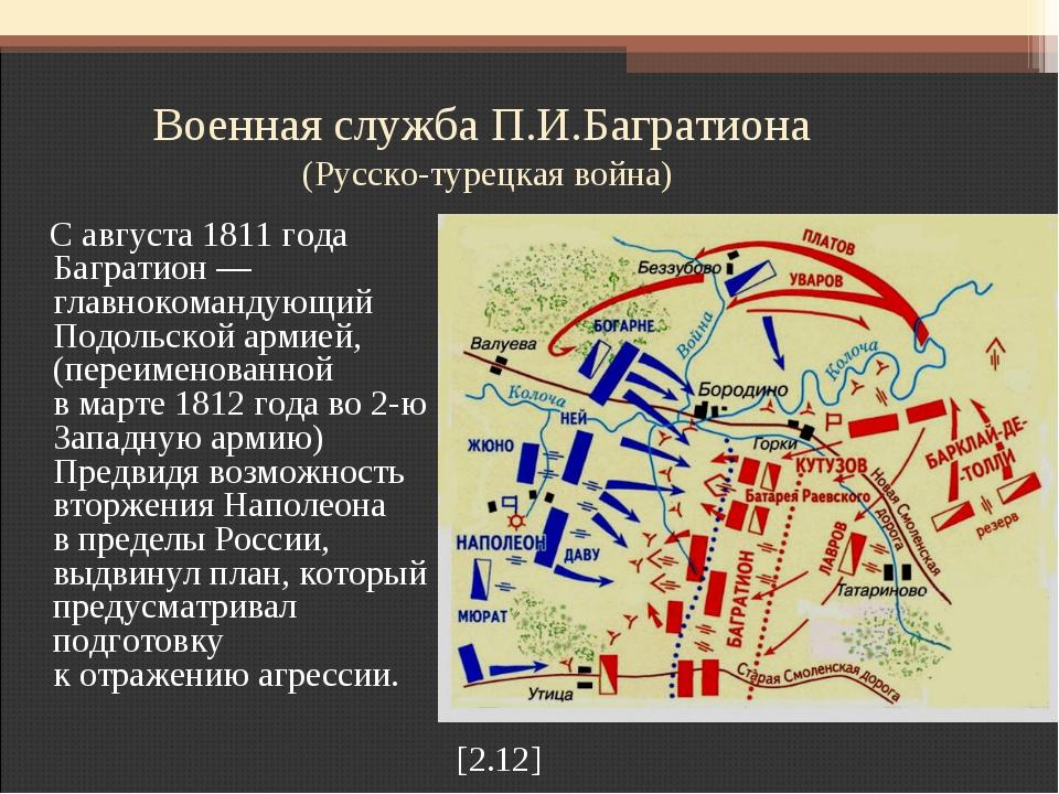 Военная служба П.И.Багратиона (Русско-турецкая война) С августа 1811 года Ба...