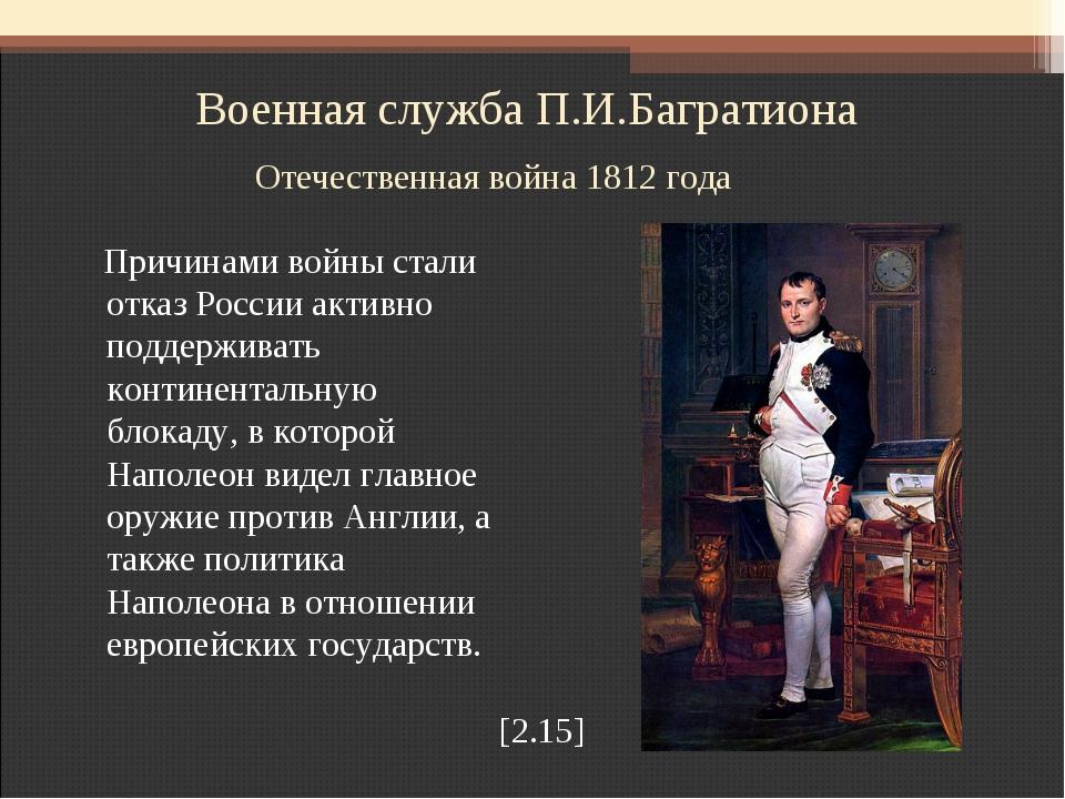 Военная служба П.И.Багратиона Отечественная война 1812 года Причинами войны...